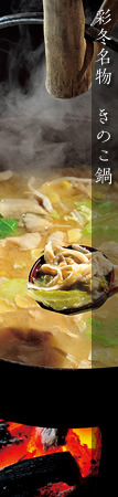 彩冬名物、きのこ鍋