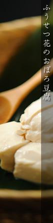 ふうせつ花のおぼろ豆腐