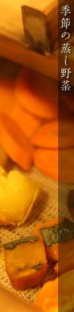 季節の蒸し野菜