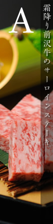 霜降り前沢牛のサーロインステーキ