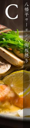 生タラバ蟹の蒸籠(せいろ)蒸し