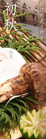 初秋、松茸の炙り焼き