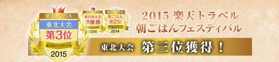 2015楽天トラベル朝ご飯フェスティバル、第三位獲得!