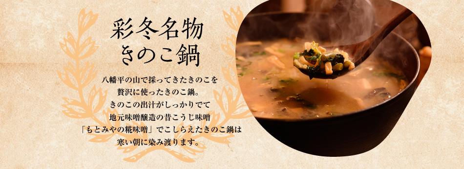 彩冬名物!きのこ鍋