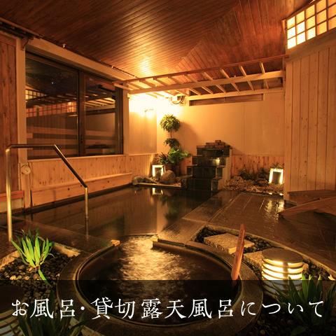 お風呂・貸し切り露天風呂について