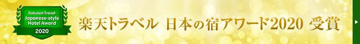 日本の宿ドアワード2020