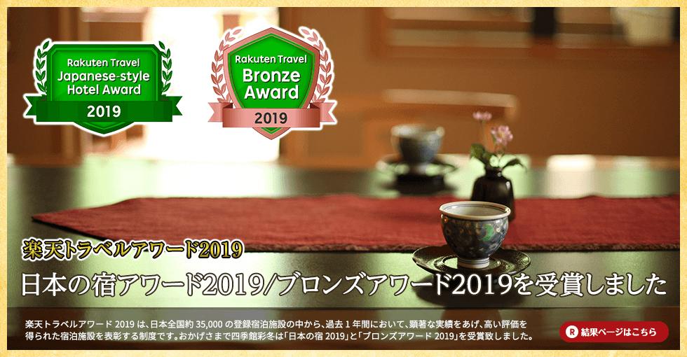 日本の宿2018
