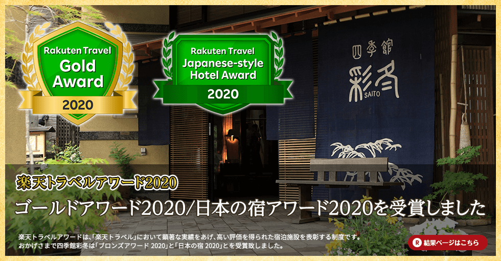 日本の宿2019