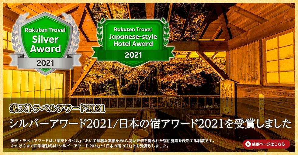 日本の宿2020