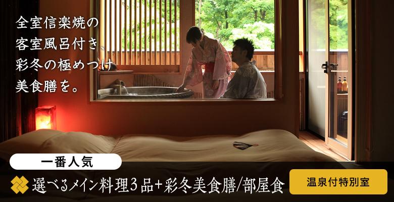 温泉付き特別室